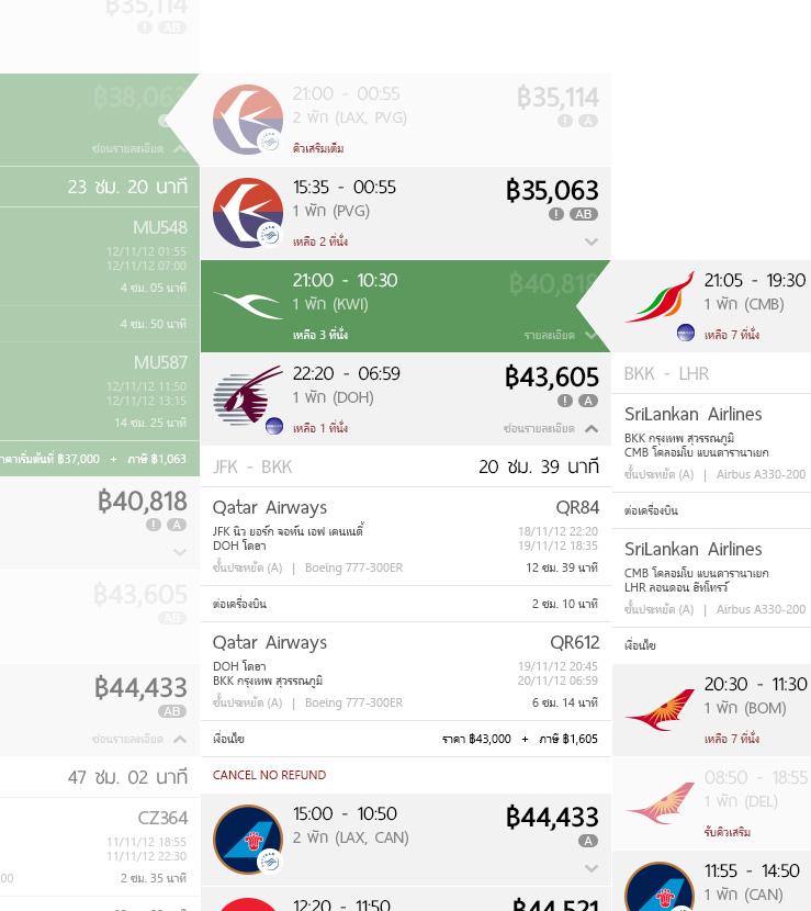 Multiple Flights