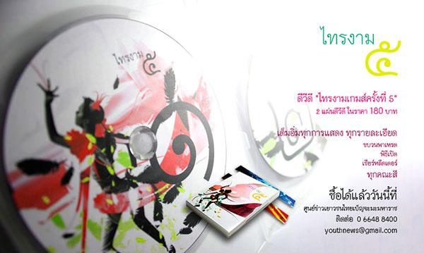 SaiNgam 5 Web Ad
